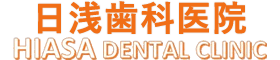 日浅歯科医院|松山市味酒町の歯医者